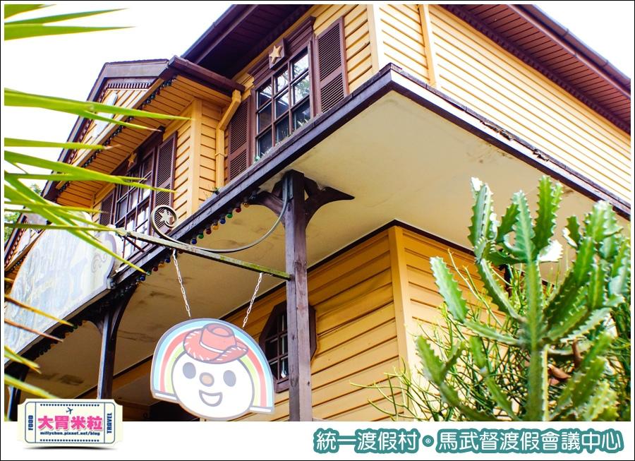 統一渡假村-馬武督渡假會議中心@大胃米粒0098.jpg