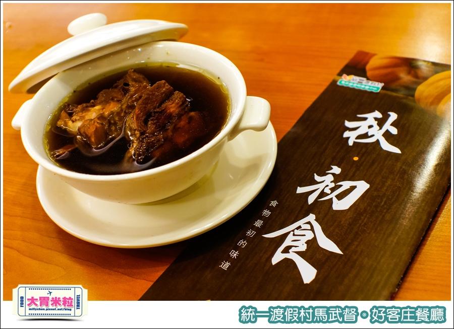 統一渡假村馬武督-好客庄餐廳@大胃米粒0057.jpg
