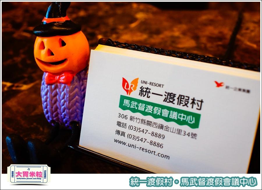 統一渡假村-馬武督渡假會議中心@大胃米粒0161.jpg