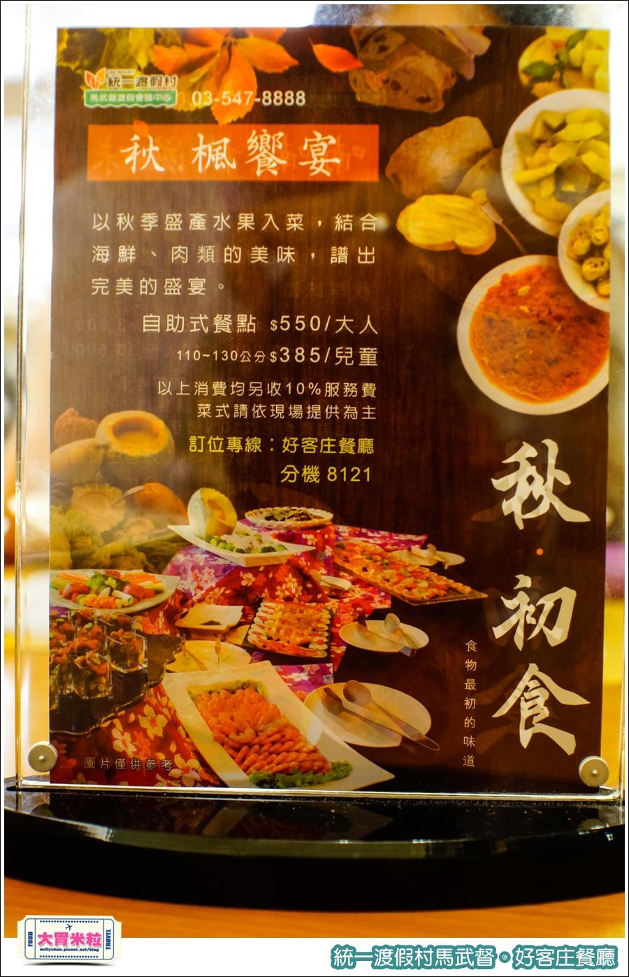統一渡假村馬武督-好客庄餐廳@大胃米粒0004.jpg