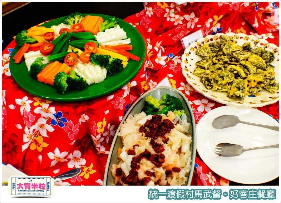 統一渡假村馬武督-好客庄餐廳@大胃米粒0010.jpg
