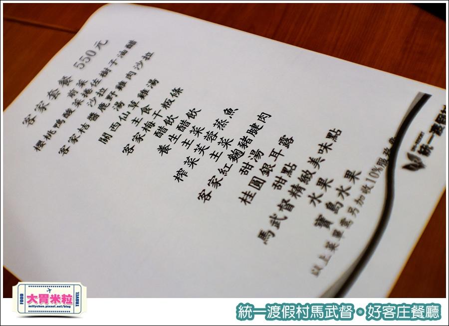 統一渡假村馬武督-好客庄餐廳@大胃米粒0047.jpg
