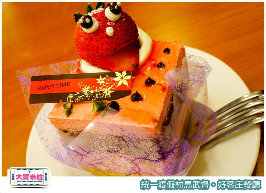 統一渡假村馬武督-好客庄餐廳@大胃米粒0081.jpg