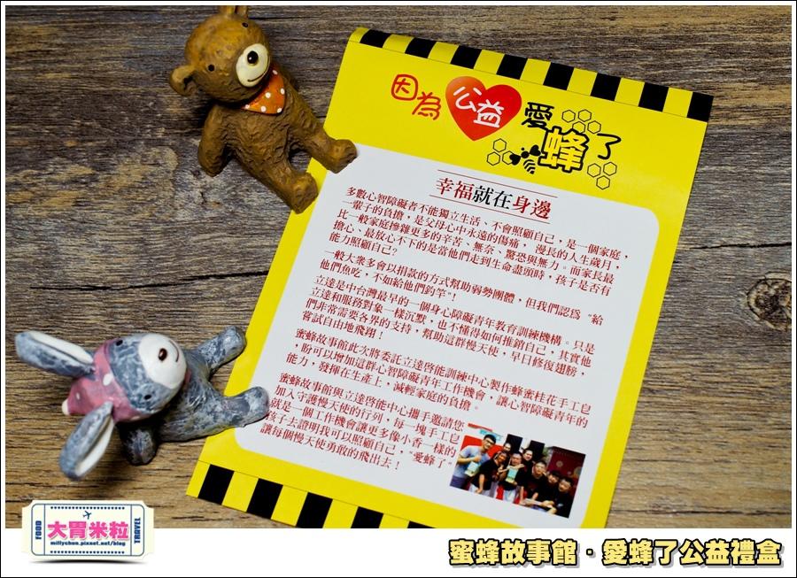 蜜蜂故事館-愛蜂了公益禮盒@大胃米粒0003.jpg