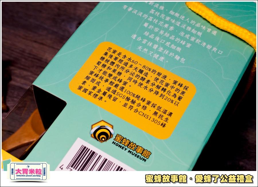 蜜蜂故事館-愛蜂了公益禮盒@大胃米粒0005.jpg