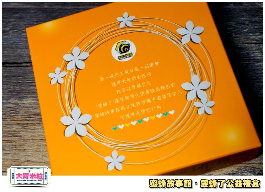 蜜蜂故事館-愛蜂了公益禮盒@大胃米粒0009.jpg