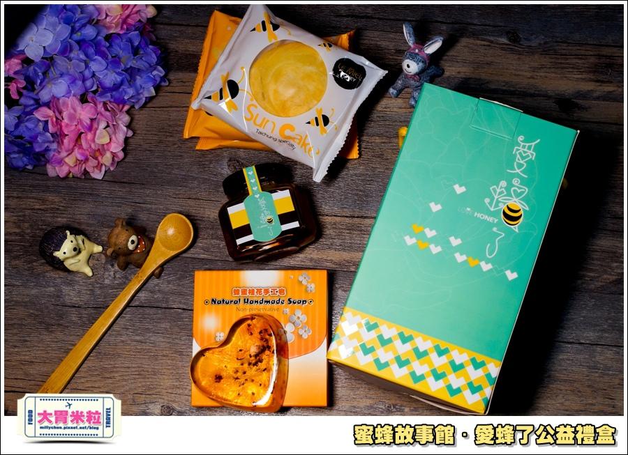 蜜蜂故事館-愛蜂了公益禮盒@大胃米粒0025.jpg