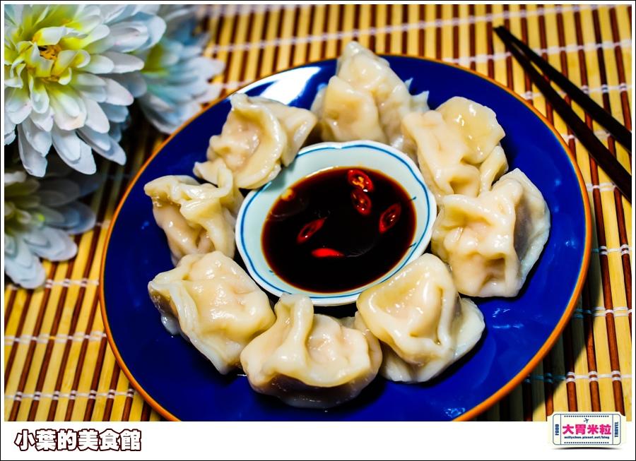 小葉的美食館水餃0012.jpg