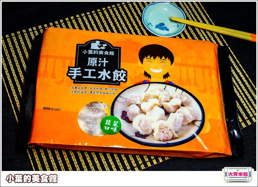 小葉的美食館水餃0018.jpg