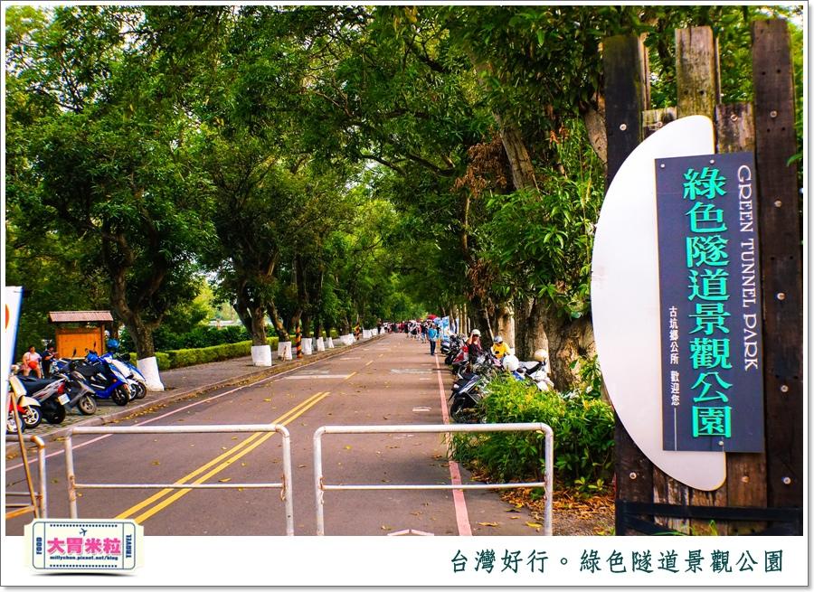 台灣好行雲林斗六古坑線-綠色隧道景觀公園@大胃米粒0001.jpg