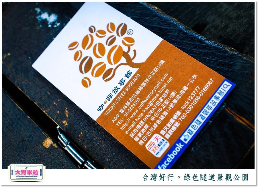 台灣好行雲林斗六古坑線-綠色隧道景觀公園@大胃米粒0046.jpg
