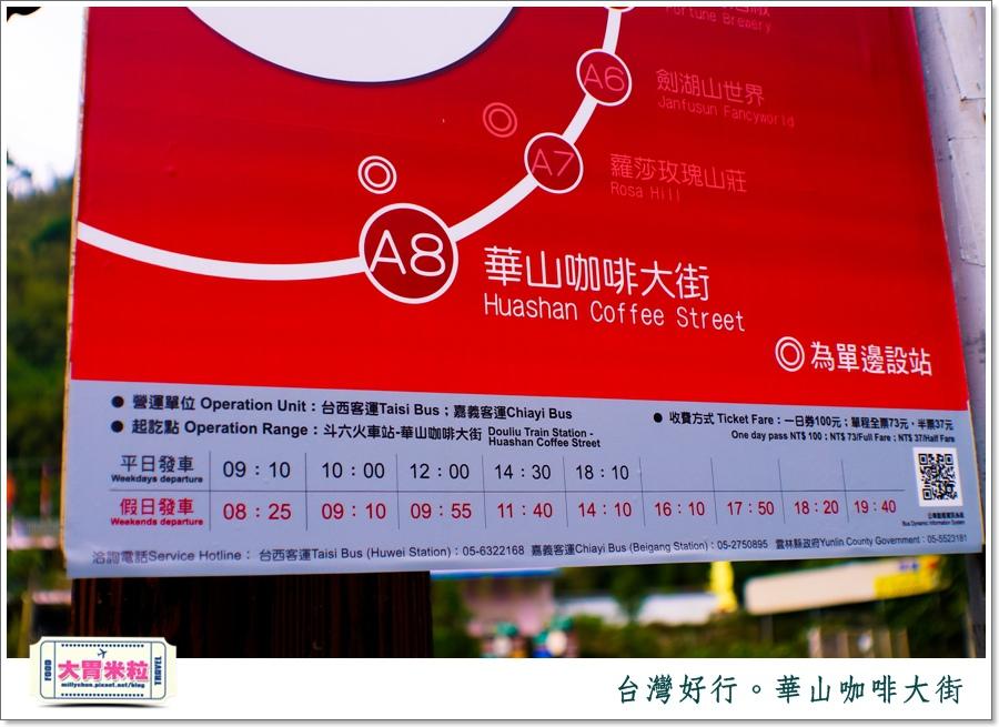 台灣好行雲林斗六古坑線-華山咖啡大街@大胃米粒0012.jpg