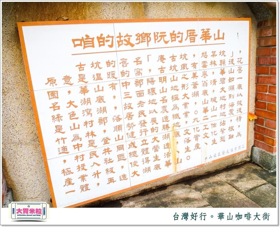 台灣好行雲林斗六古坑線-華山咖啡大街@大胃米粒0018.jpg