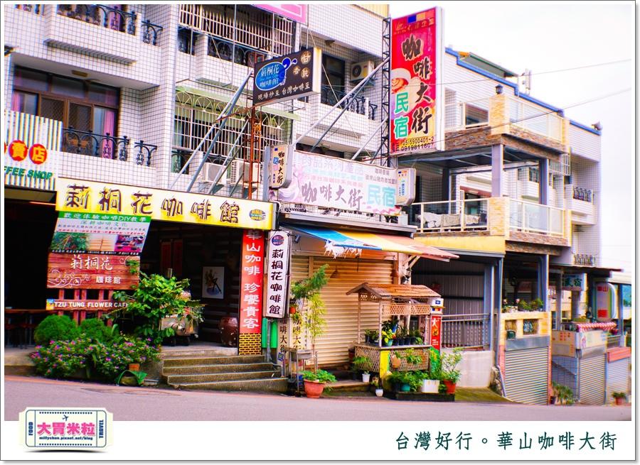 台灣好行雲林斗六古坑線-華山咖啡大街@大胃米粒0020.jpg