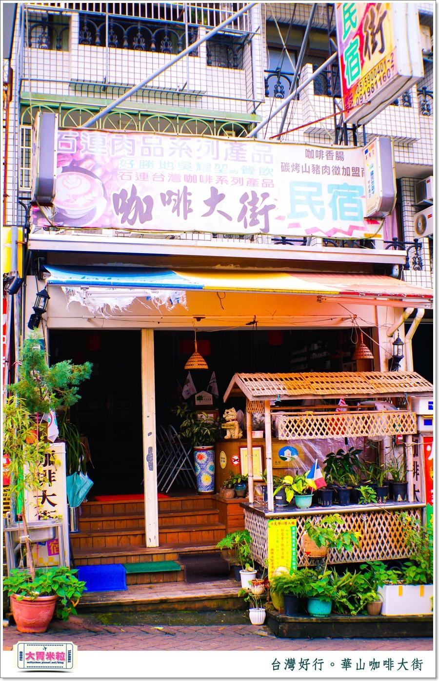 台灣好行雲林斗六古坑線-華山咖啡大街@大胃米粒0021.jpg