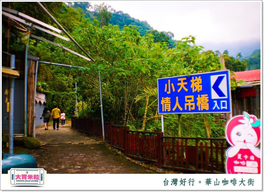 台灣好行雲林斗六古坑線-華山咖啡大街@大胃米粒0035.jpg