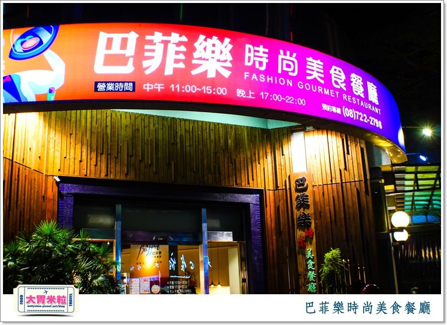 屏東巴菲樂時尚美食餐廳2015價位@大胃米粒0001.jpg