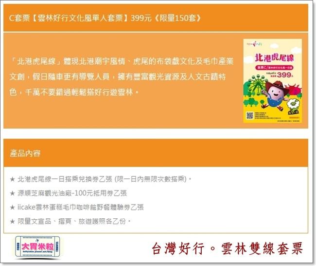 台灣好行雲林雙線套票價格@大胃米粒@大胃米粒0003.jpg