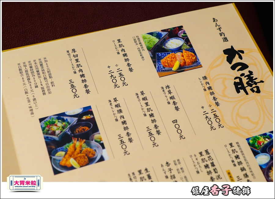 銀座杏子日式豬排(高雄左營店)@大胃米粒0012.jpg