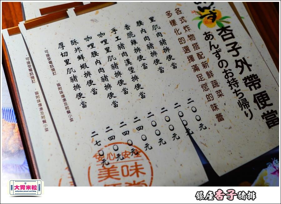 銀座杏子日式豬排(高雄左營店)@大胃米粒0072.jpg