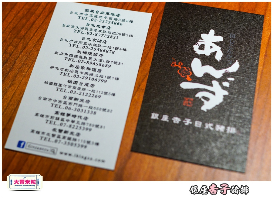 銀座杏子日式豬排(高雄左營店)@大胃米粒0076.jpg