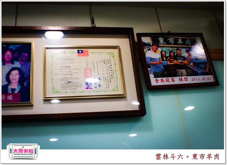 雲林斗六美食-東市羊肉@大胃米粒0005.jpg