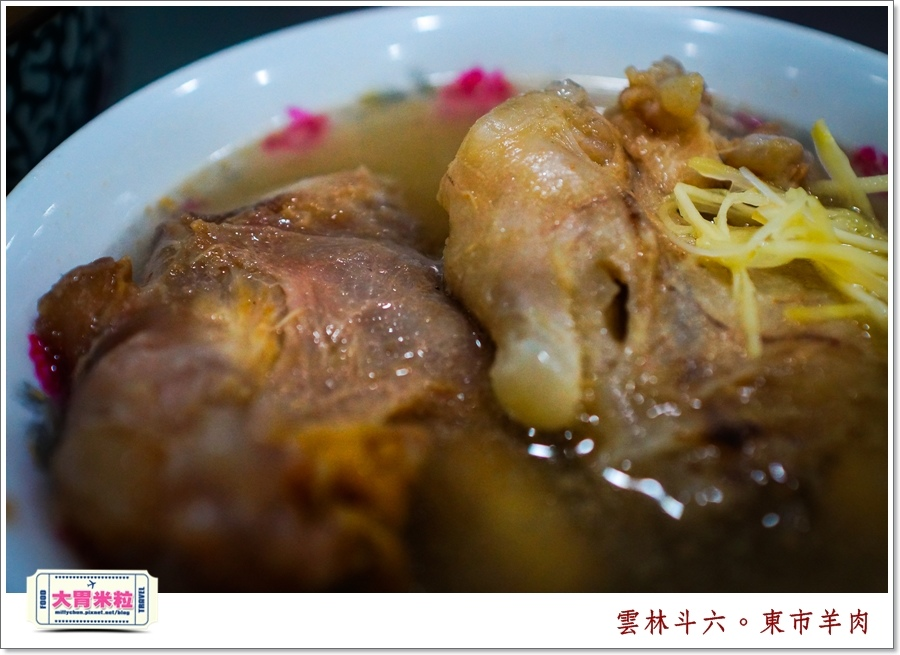 雲林斗六美食-東市羊肉@大胃米粒0014.jpg