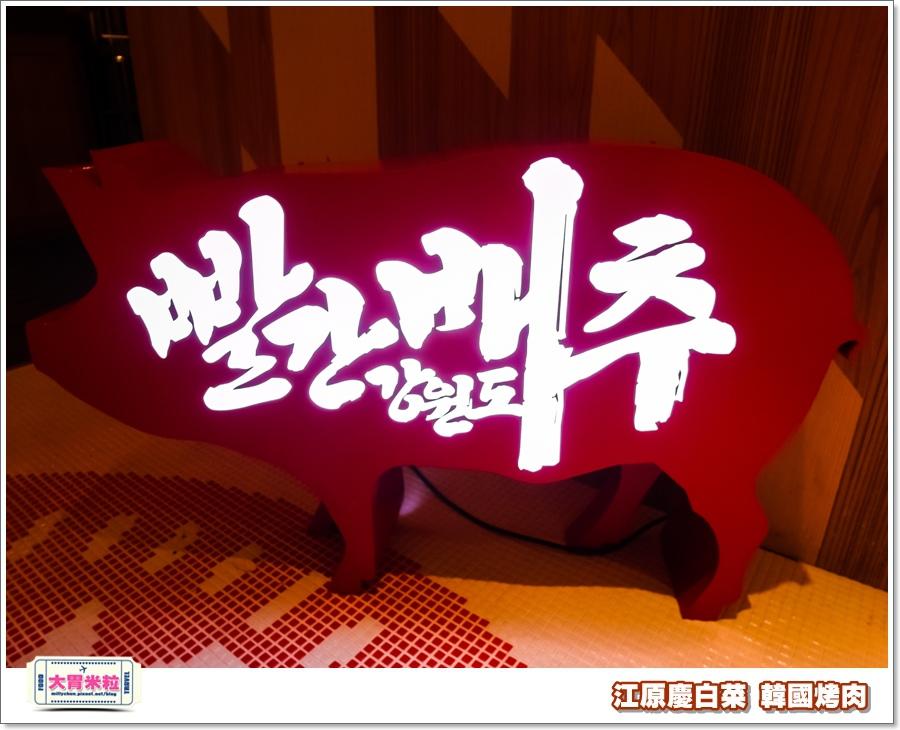 江原慶白菜@韓國八色豬烤肉0082.jpg
