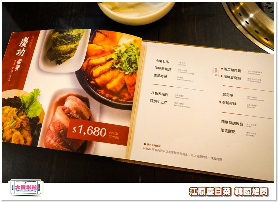 江原慶白菜@韓國八色豬烤肉0017.jpg