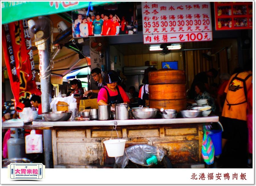 北港老街美食-福安鴨肉飯@大胃米粒0002.jpg