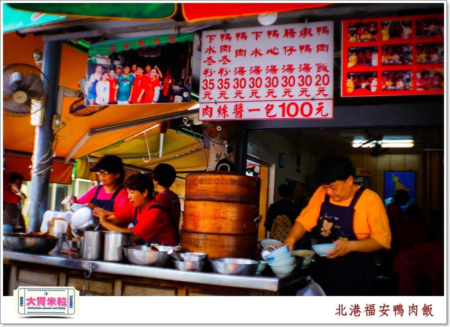 北港老街美食-福安鴨肉飯@大胃米粒0003.jpg