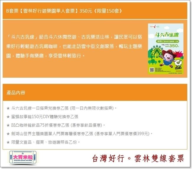 台灣好行雲林雙線套票價格@大胃米粒@大胃米粒0002.jpg
