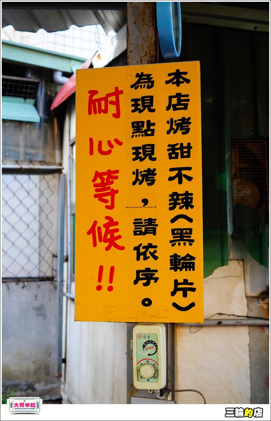 三輪的店@大胃米粒0028.jpg