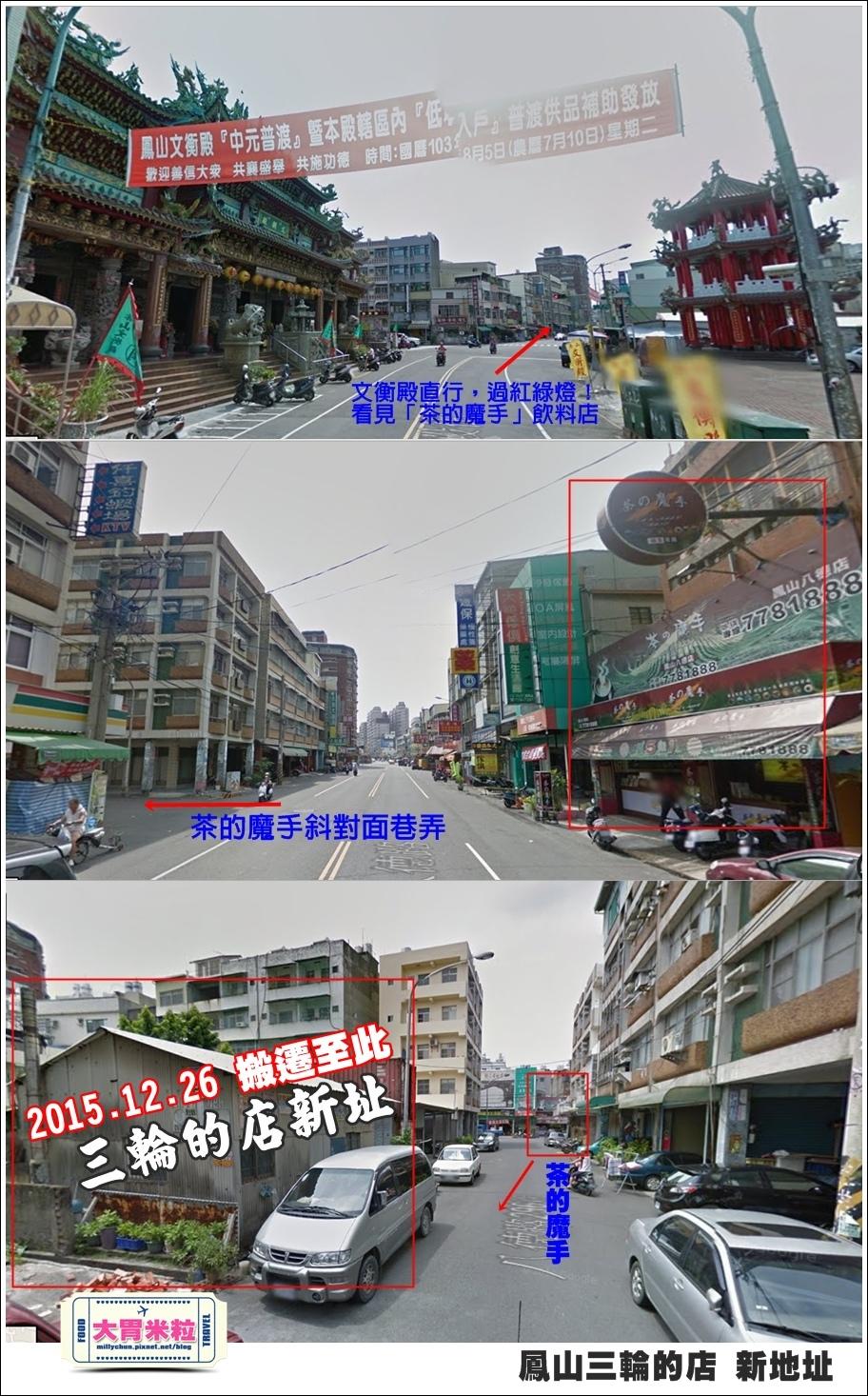 鳳山三輪的店新搬家@高雄黑輪香腸推薦@大胃米粒0061.jpg