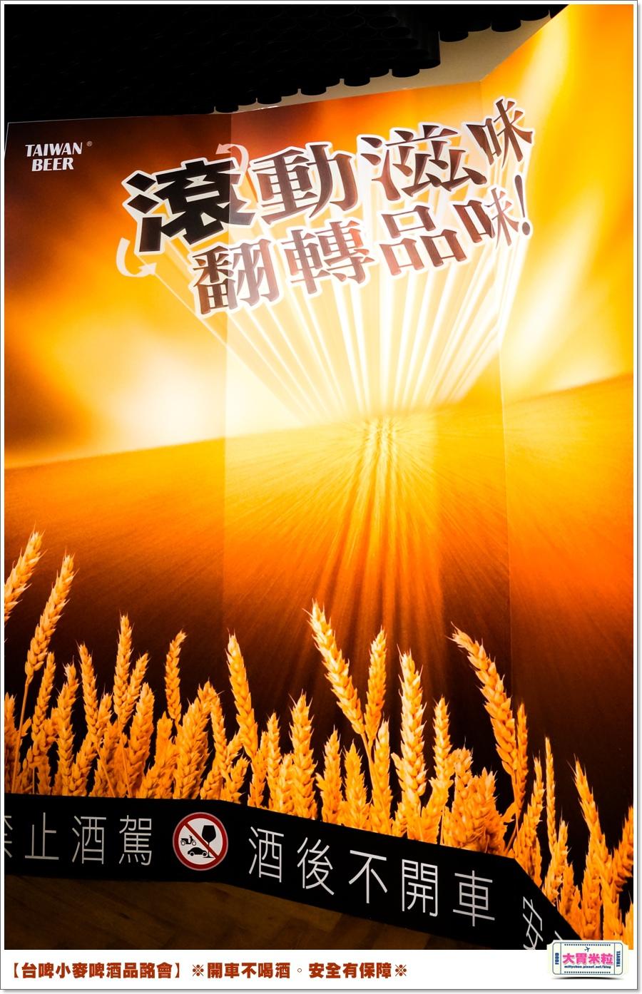 台啤小麥啤酒品酩會@大胃米粒0015.jpg