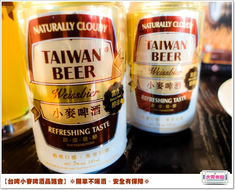 台啤小麥啤酒品酩會@大胃米粒0032.jpg