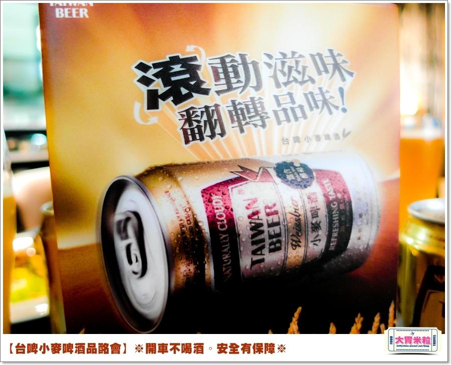 台啤小麥啤酒品酩會@大胃米粒0039.jpg