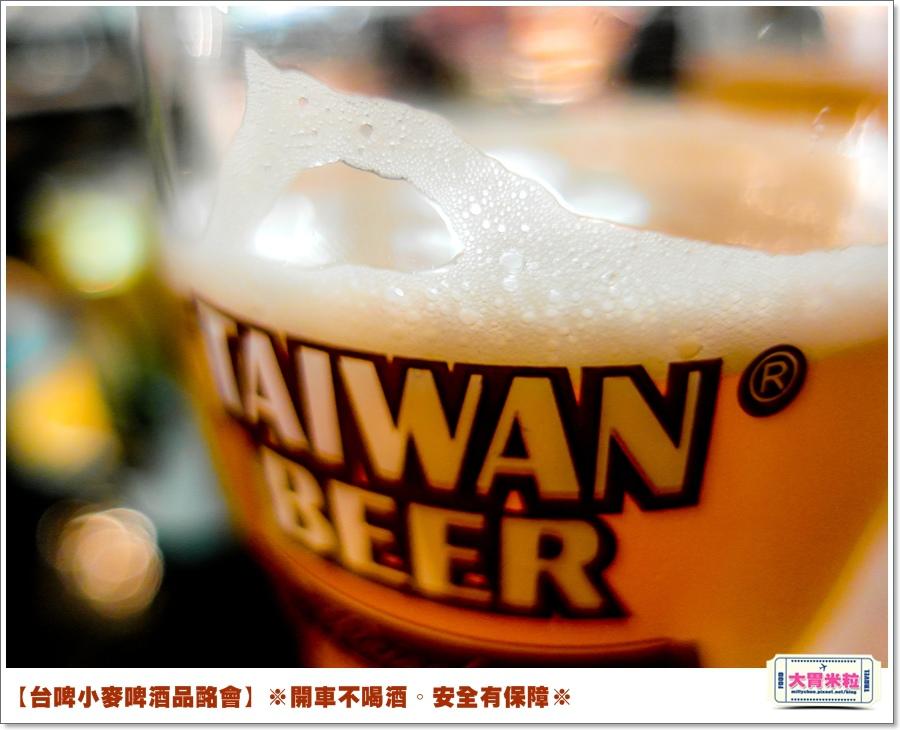 台啤小麥啤酒品酩會@大胃米粒0055.jpg