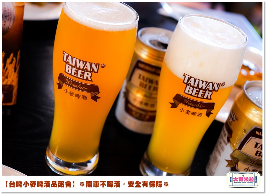 台啤小麥啤酒品酩會@大胃米粒0001.jpg