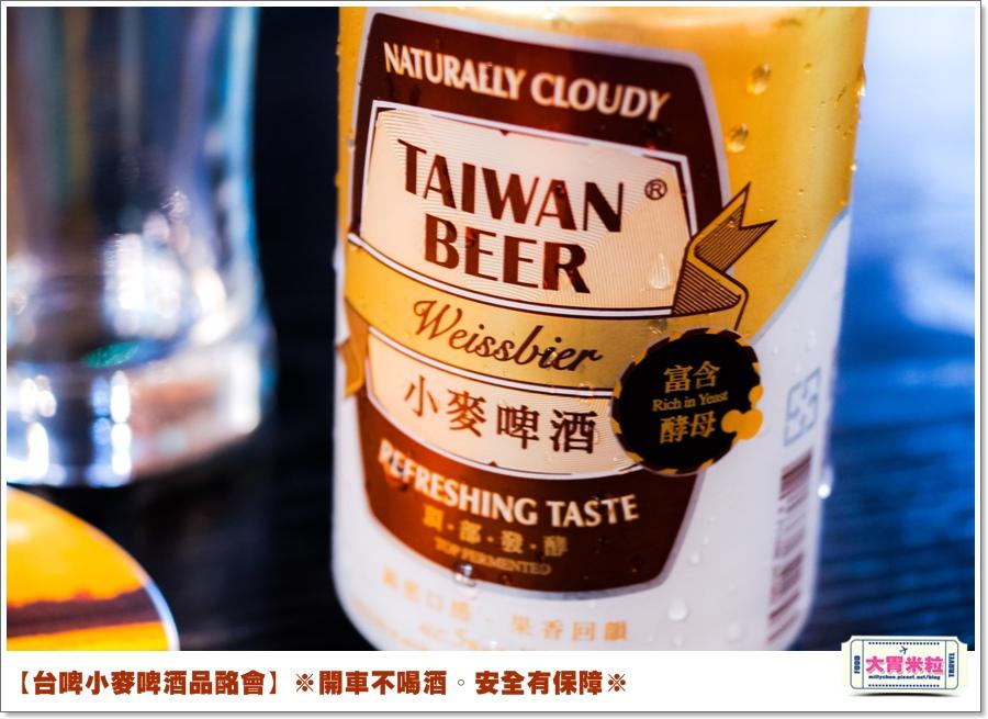 台啤小麥啤酒品酩會@大胃米粒0059.jpg