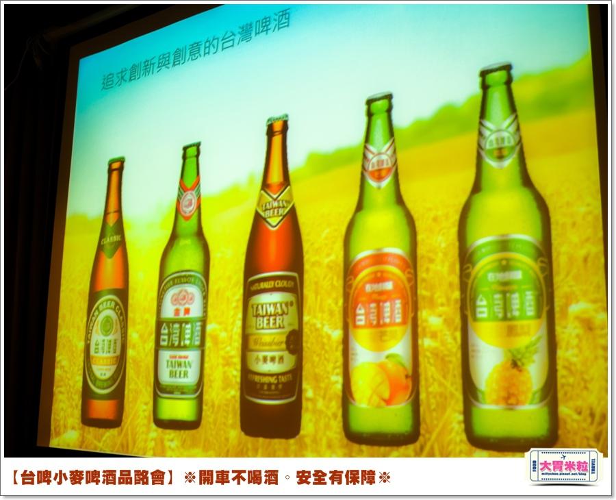 台啤小麥啤酒品酩會@大胃米粒0068.jpg