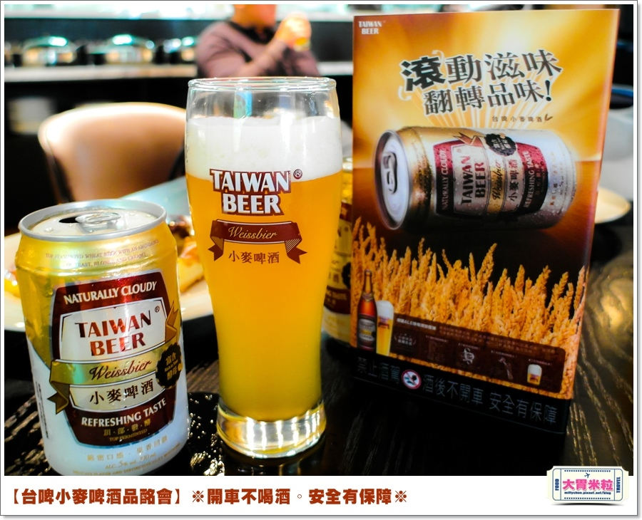 台啤小麥啤酒品酩會@大胃米粒0067.jpg