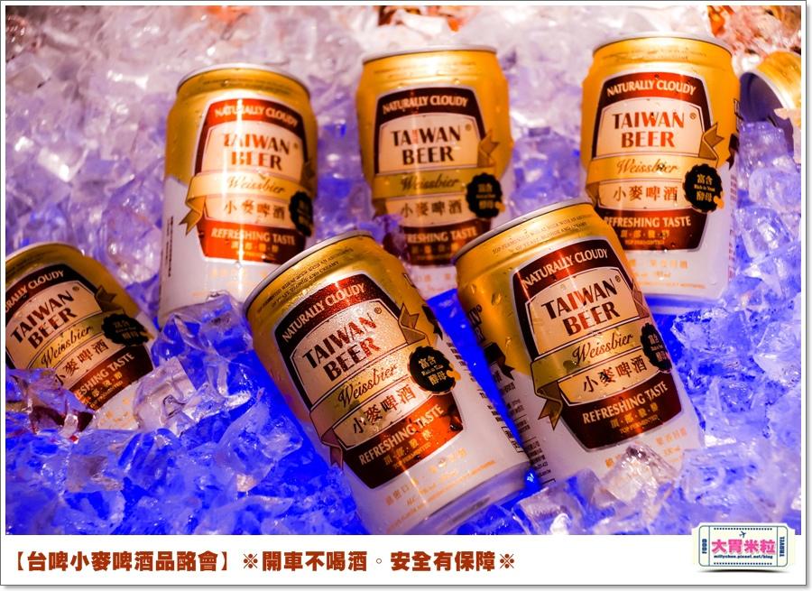 台啤小麥啤酒品酩會@大胃米粒0074.jpg