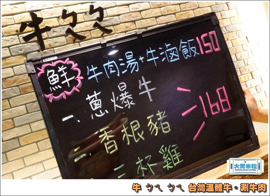 牛ㄅㄟㄅㄟ台灣溫體牛@大胃米粒0069.jpg