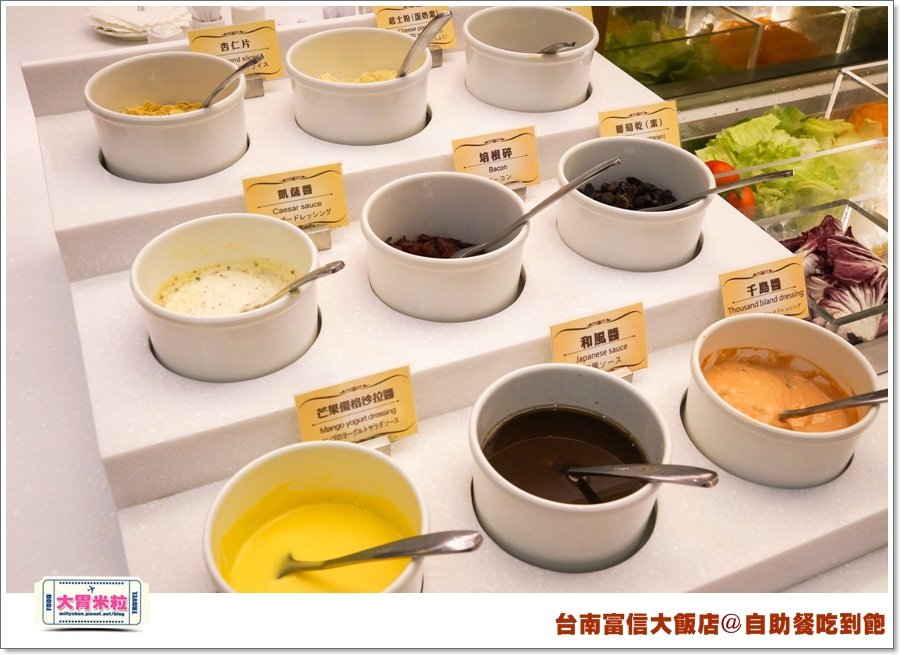 台南富信大飯店自助餐吃到飽@大胃米粒0009.jpg