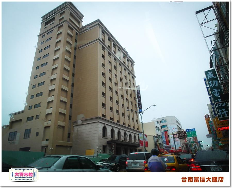 台南富信大飯店1@大胃米粒0001.jpg