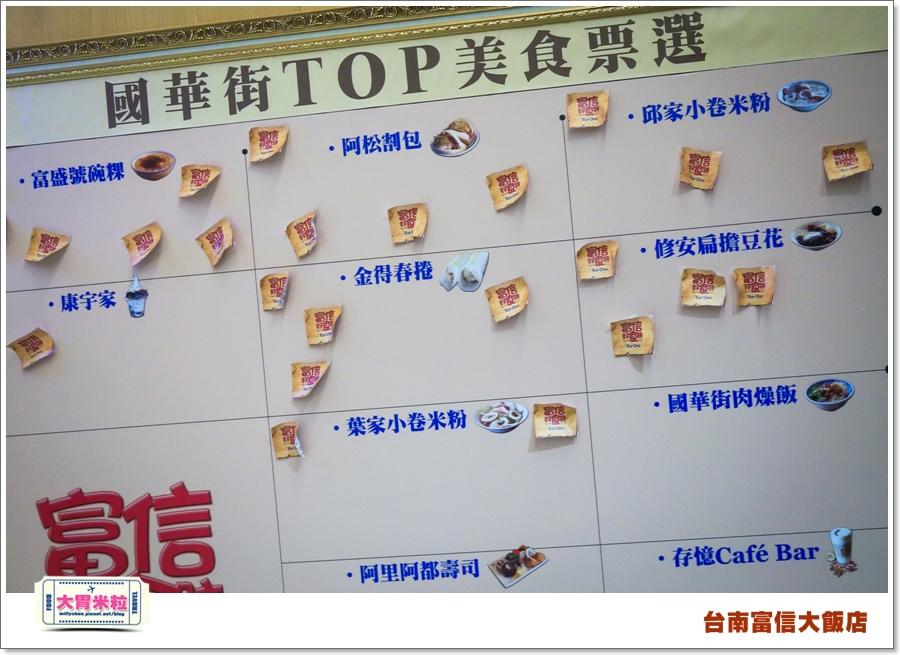 台南富信大飯店1@大胃米粒0010.jpg