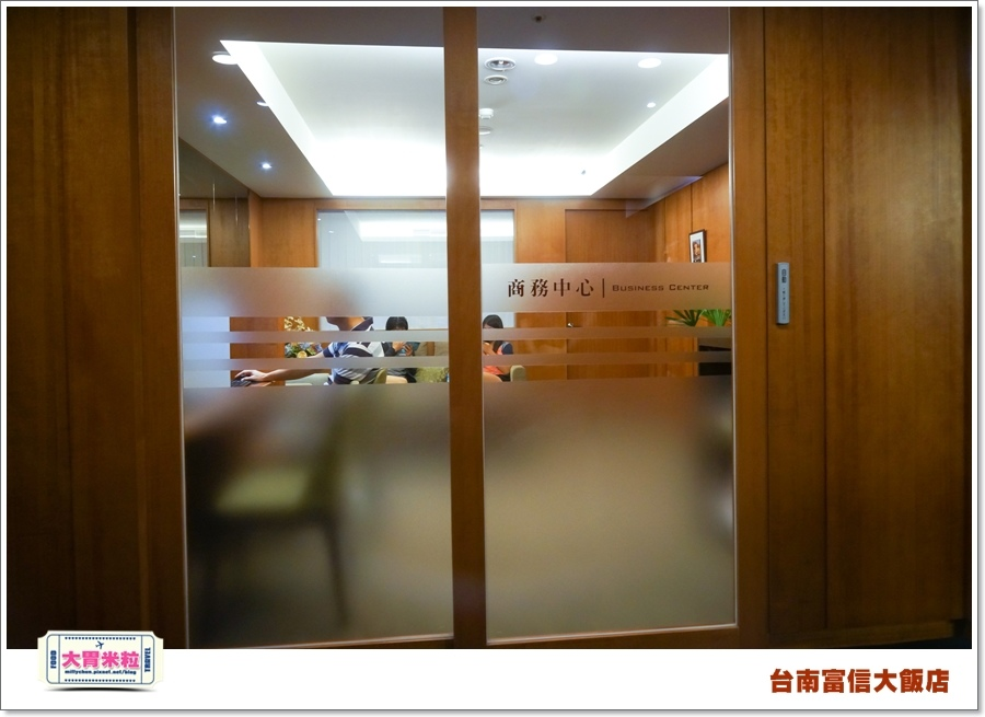 台南富信大飯店1@大胃米粒0013.jpg