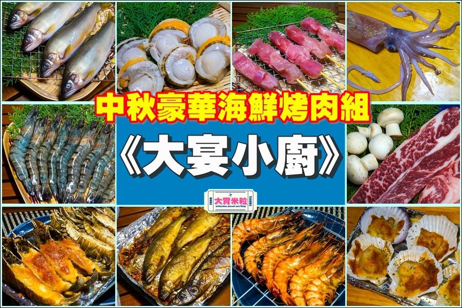 大宴小廚中秋烤肉海鮮肉品0072.jpg