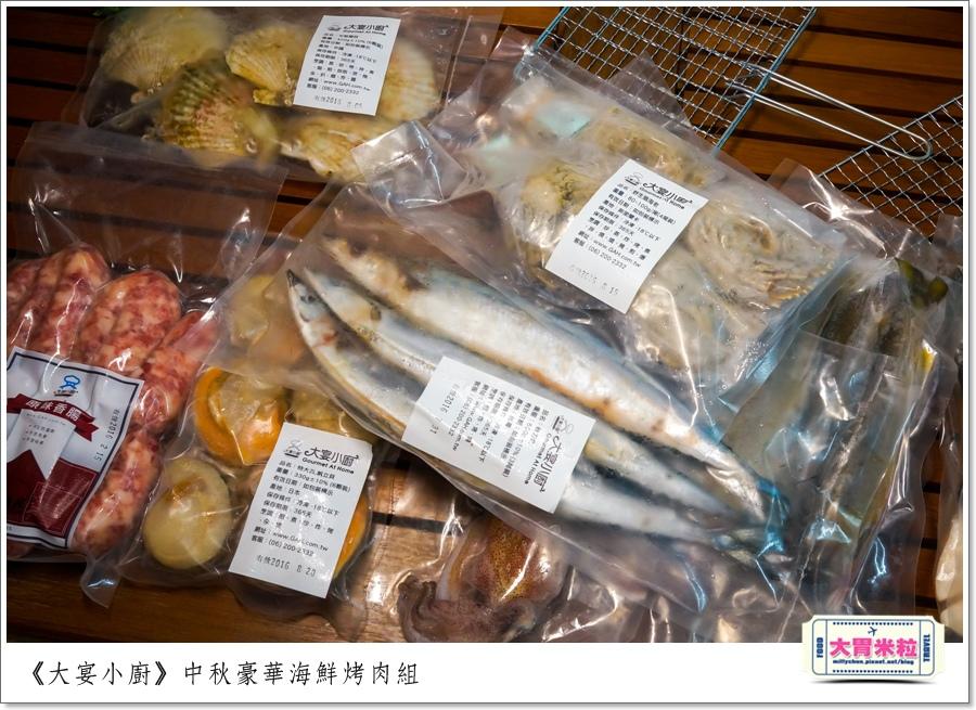 大宴小廚中秋烤肉海鮮肉品0001.jpg